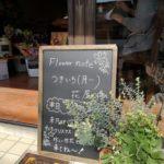 7月の月いち花屋さん …③