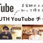 ゼクトサウス YouTubeチャンネル